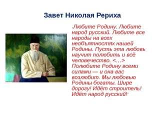 Завет Николая Рериха «Любите Родину. Любите народ русский. Любите все народы