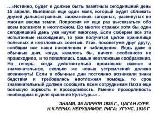 ЗНАМЯ. 15 АПРЕЛЯ 1935 Г., ЦАГАН КУРЕ. Н.К.РЕРИХ. НЕРУШИМОЕ. РИГА: УГУНС, 1936