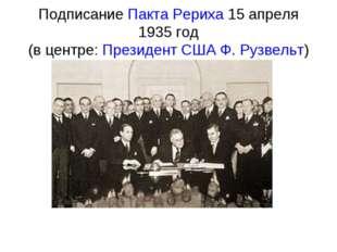ПодписаниеПакта Рериха15 апреля 1935 год (в центре:Президент СШАФ. Рузвел