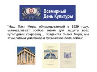 """""""Наш Пакт Мира, обнародованный в 1929 году, устанавливает особое знамя для за"""