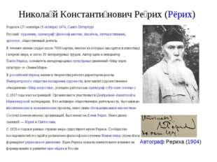 Никола́й Константи́нович Ре́рих (Рёрих) Родился (27 сентября (9 октября)1874