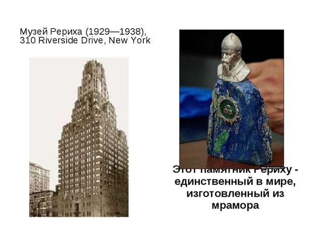 Музей Рериха (1929—1938), 310 Riverside Drive, New York Этот памятник Рериху ...