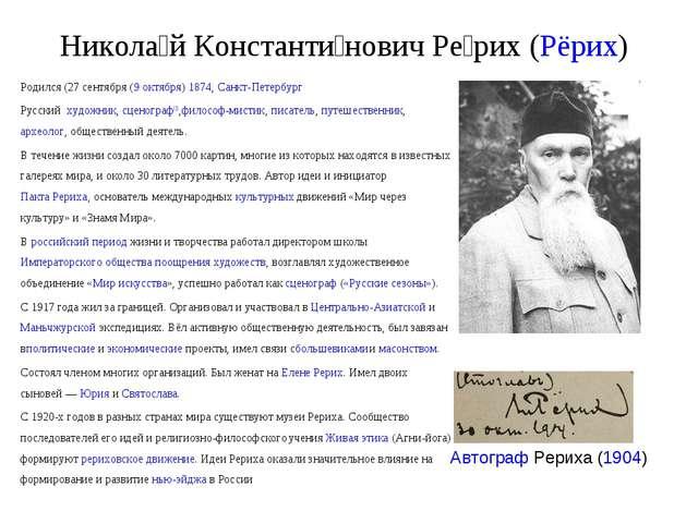 Никола́й Константи́нович Ре́рих (Рёрих) Родился (27 сентября (9 октября)1874...
