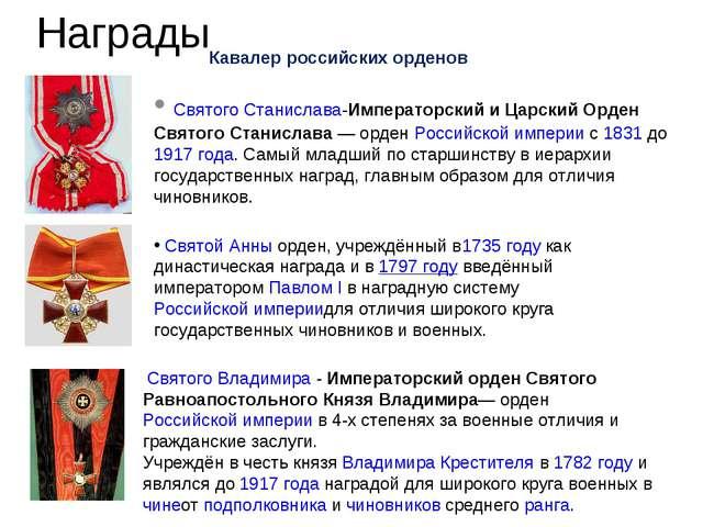 Награды Святого Станислава-Императорский и Царский Орден Святого Станислава...