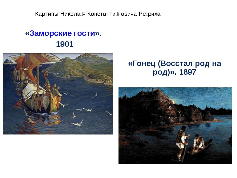 «Заморские гости». 1901 «Гонец (Восстал род на род)». 1897 Картины Никола́я К...
