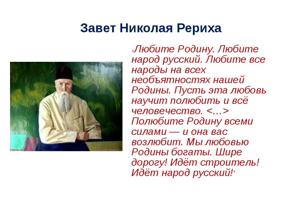 Завет Николая Рериха «Любите Родину. Любите народ русский. Любите все народы...