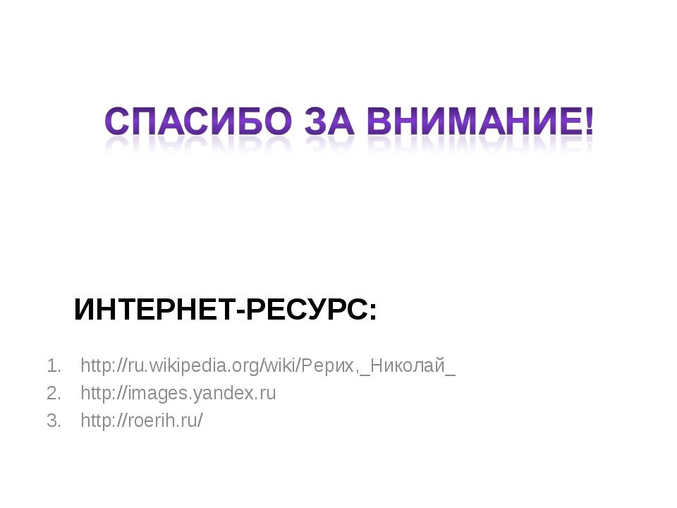 ИНТЕРНЕТ-РЕСУРС: http://ru.wikipedia.org/wiki/Рерих,_Николай_ http://images.y...
