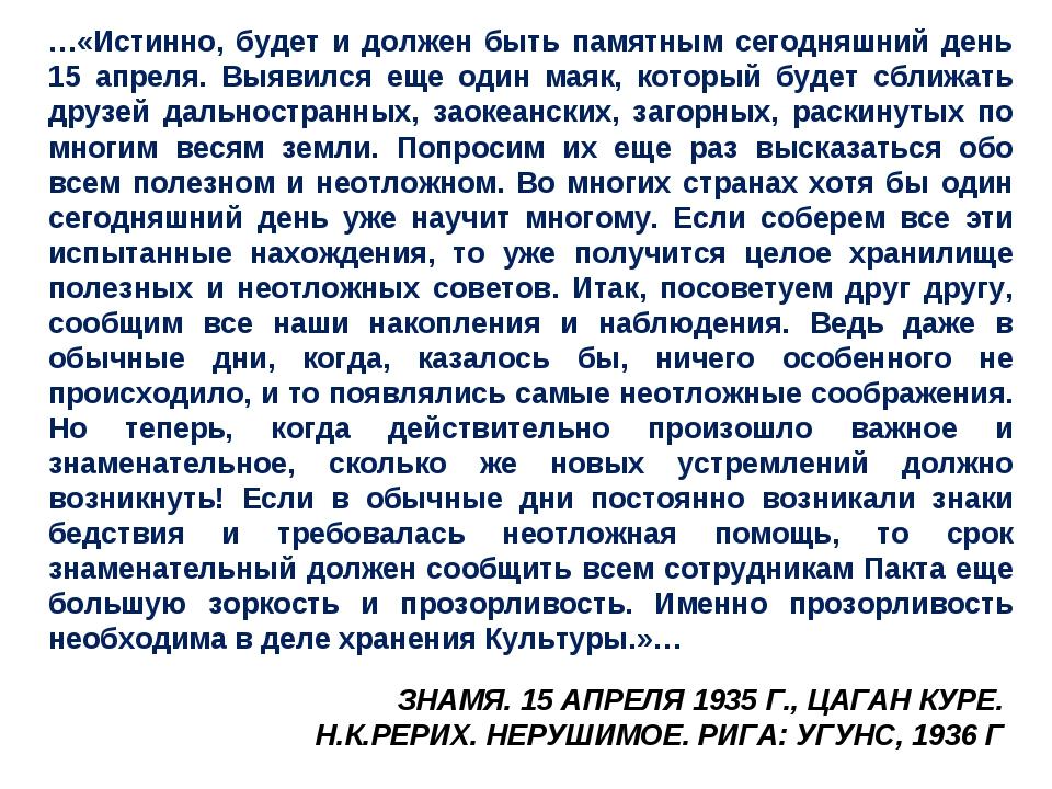 ЗНАМЯ. 15 АПРЕЛЯ 1935 Г., ЦАГАН КУРЕ. Н.К.РЕРИХ. НЕРУШИМОЕ. РИГА: УГУНС, 1936...