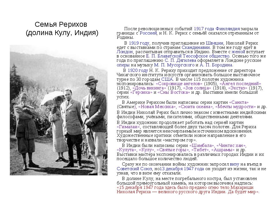 Семья Рерихов (долина Кулу, Индия) После революционных событий1917 годаФинл...