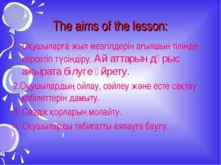 The aims of the lesson: 1. Оқушыларға жыл мезгілдерін ағылшын тілінде көрсет