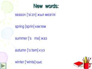 New words: season ['si:zn] жыл мезгілі spring [sprin] көктем summer ['sΛmә] ж