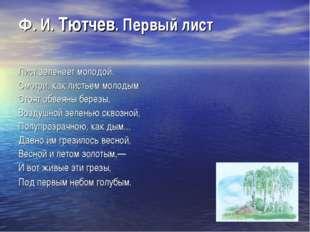 Ф. И. Тютчев. Первый лист Лист зеленеет молодой. Смотри, как листьем молодым