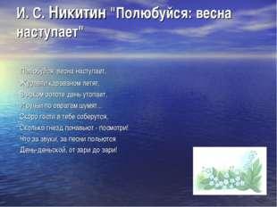 """И. С. Никитин """"Полюбуйся: весна наступает"""" Полюбуйся: весна наступает, Журавл"""