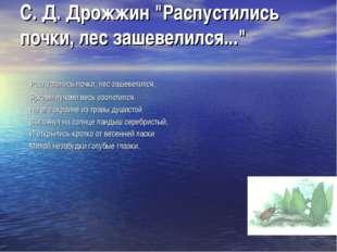 "С. Д. Дрожжин ""Распустились почки, лес зашевелился..."" Распустились почки, ле"