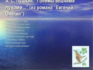 """А. С. Пушкин. """"Гонимы вешними лучами..."""" (из романа """"Евгений Онегин"""") Гонимы"""