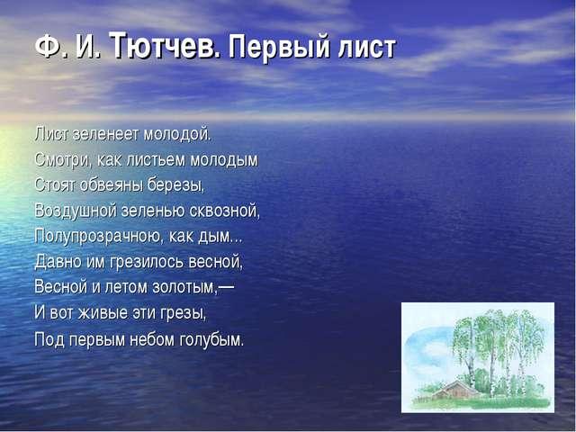 Ф. И. Тютчев. Первый лист Лист зеленеет молодой. Смотри, как листьем молодым...