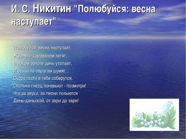 """И. С. Никитин """"Полюбуйся: весна наступает"""" Полюбуйся: весна наступает, Журавл..."""
