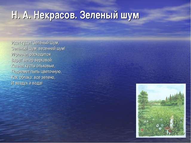 Н. А. Некрасов. Зеленый шум Идет-гудет Зелёный Шум, Зелёный Шум, весенний шум...
