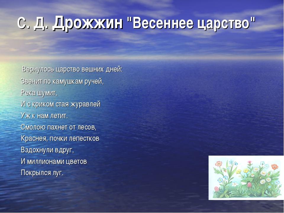"""С. Д. Дрожжин """"Весеннее царство"""" Вернулось царство вешних дней: Звенит по кам..."""