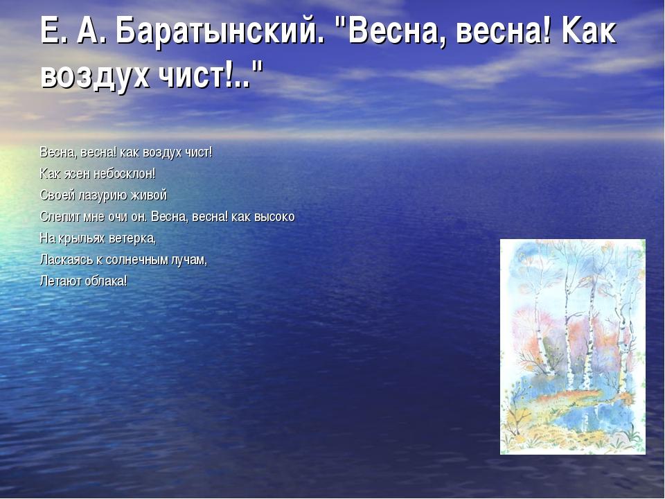 """Е. А. Баратынский. """"Весна, весна! Как воздух чист!.."""" Весна, весна! как возду..."""