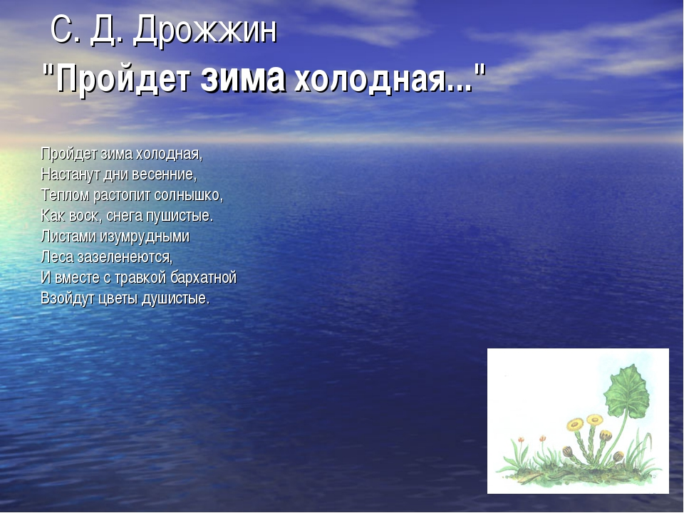 """С. Д. Дрожжин """"Пройдет зима холодная..."""" Пройдет зима холодная, Настанут дни..."""