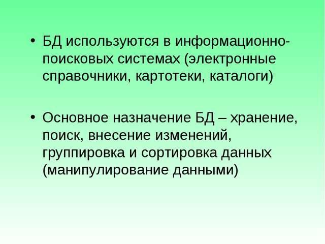 БД используются в информационно-поисковых системах (электронные справочники,...