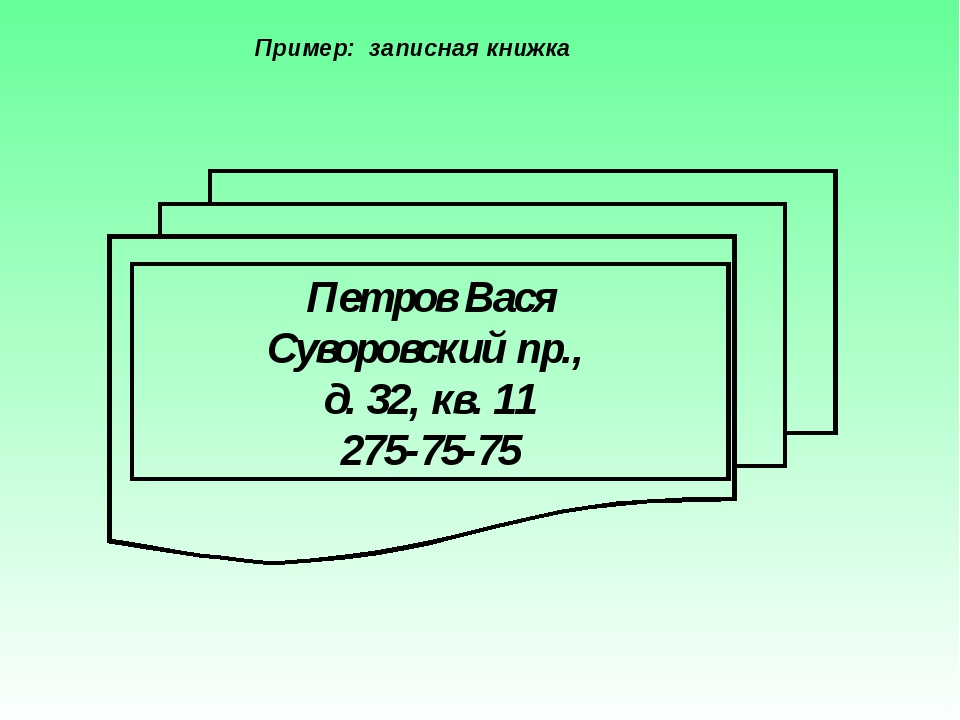 Пример: записная книжка