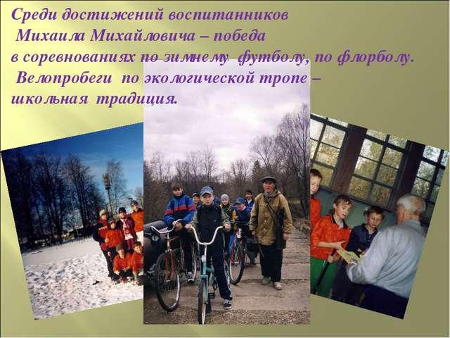 Среди достижений воспитанников Михаила Михайловича – победа в соревнованиях п...