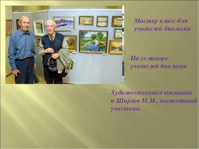 Мастер класс для учителей биологии На семинаре учителей биологии Художественн...