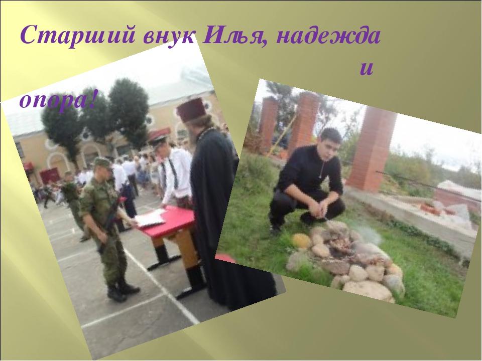 Старший внук Илья, надежда и опора!