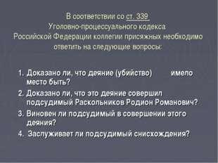В соответствии со ст. 339 Уголовно-процессуального кодекса Российской Федерац