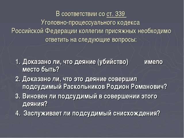 В соответствии со ст. 339 Уголовно-процессуального кодекса Российской Федерац...