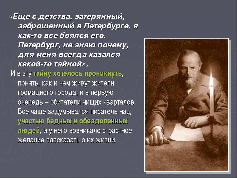 «Еще с детства, затерянный, заброшенный в Петербурге, я как-то все боялся его...