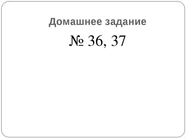 Домашнее задание № 36, 37