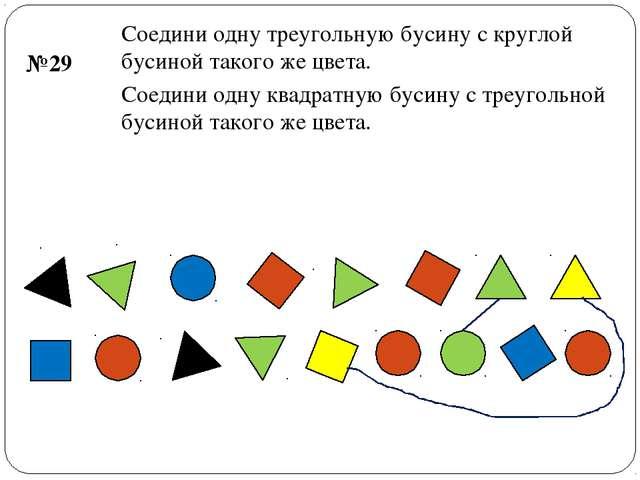 Соедини одну треугольную бусину с круглой бусиной такого же цвета. Соедини...