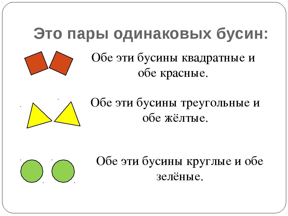 Это пары одинаковых бусин: Обе эти бусины квадратные и обе красные. Обе эти б...