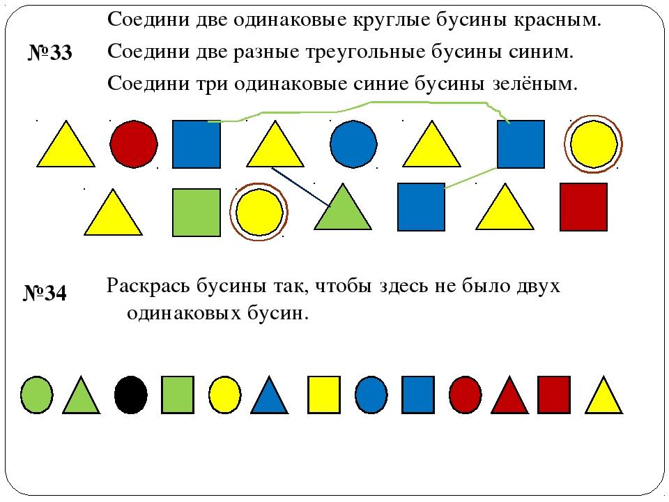 Соедини две одинаковые круглые бусины красным. Соедини две разные треугольные...