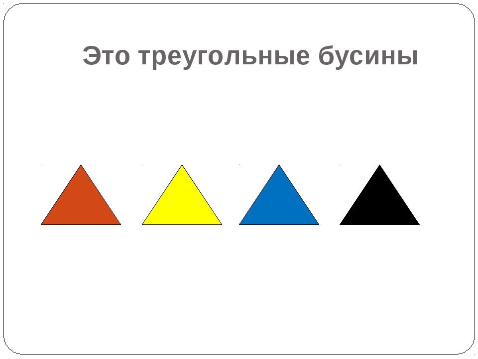 Это треугольные бусины