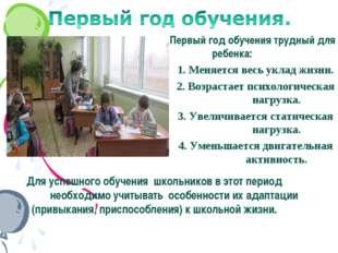 Первый год обучения трудный для ребенка: 1. Меняется весь уклад жизни. 2. Воз
