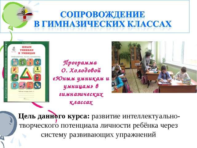 Программа О. Холодовой «Юным умникам и умницам» в гимназических классах Цель...