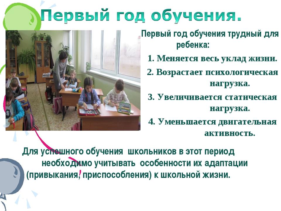 Первый год обучения трудный для ребенка: 1. Меняется весь уклад жизни. 2. Воз...