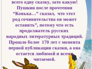 Обобщение Петр Павлович Ершов написал всего одну сказку, зато какую! Пушкин п