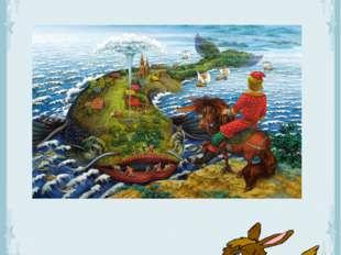 Рассмотреть иллюстрации к сказке, найти и прочитать соотвествующие к ним отры