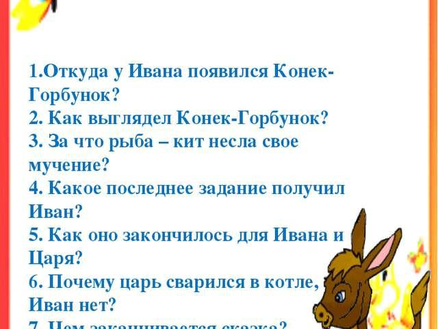 """Викторина по сказке """"Конек-Горбунок"""": 1.Откуда у Ивана появился Конек-Горбуно..."""
