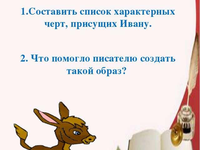 Работа группы экспертов Составить список характерных черт, присущих Ивану. 2...