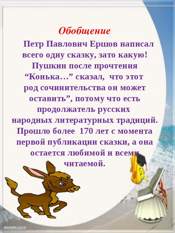 Обобщение Петр Павлович Ершов написал всего одну сказку, зато какую! Пушкин п...