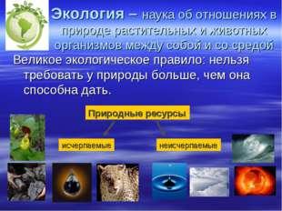 Экология – наука об отношениях в природе растительных и животных организмов м