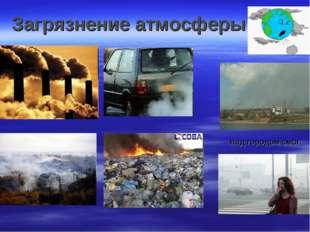 Загрязнение атмосферы Над городом смог