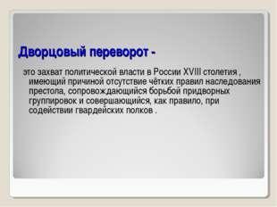 Дворцовый переворот - это захват политической власти в России XVIII столетия