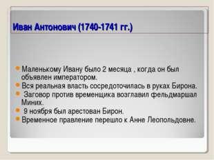 Иван Антонович (1740-1741 гг.) Маленькому Ивану было 2 месяца , когда он был